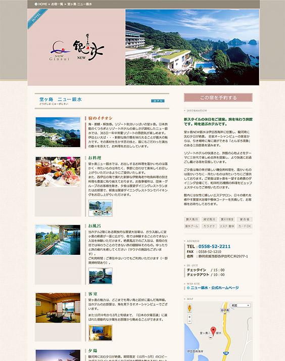 宿泊施設の詳細個別ページ