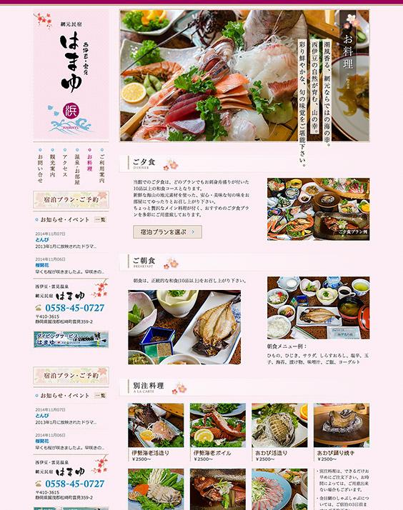 お料理のページ