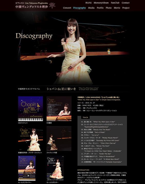 コンテンツページ・ディスコグラフィ