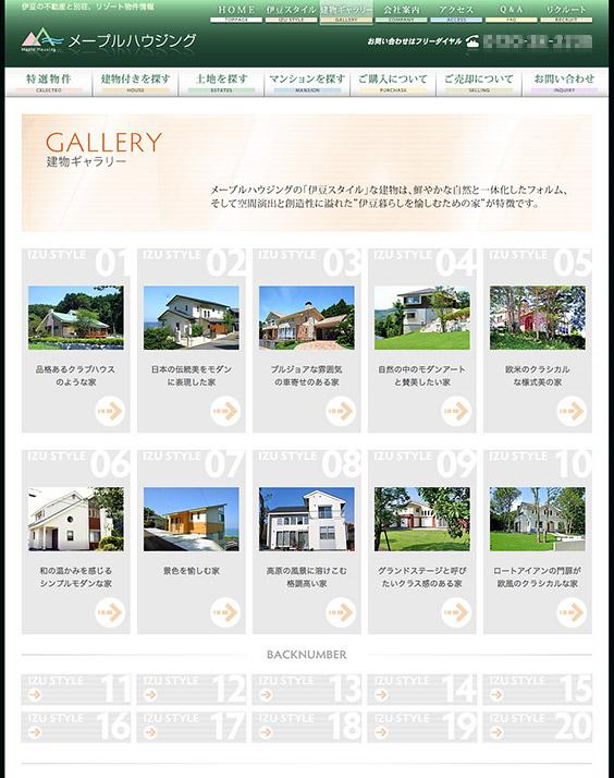 建物ギャラリー