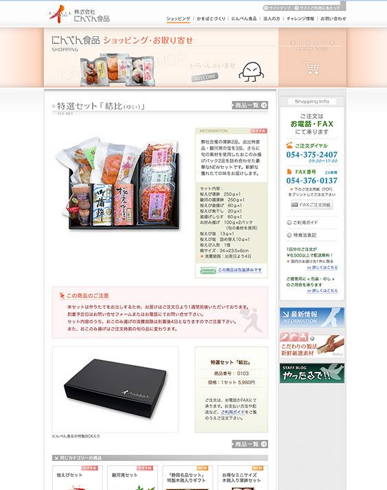 商品詳細・購入ページ