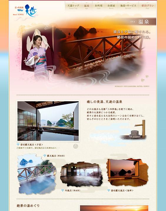 温泉のページ