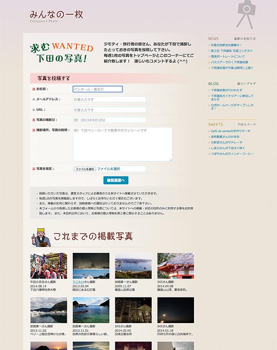 ユーザー参加型・写真投稿ページ