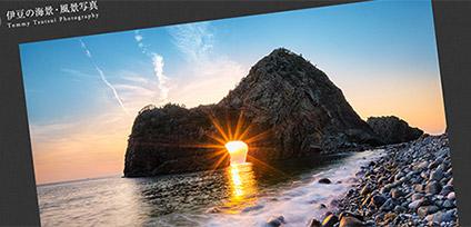 伊豆の海景・風景写真