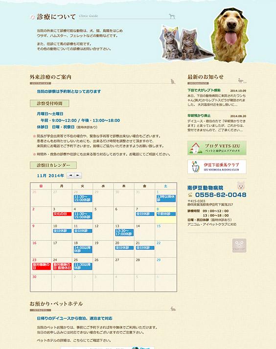 診療・CMS休診カレンダー