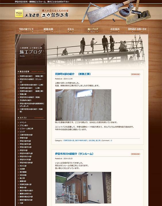 CMS・オリジナルブログ