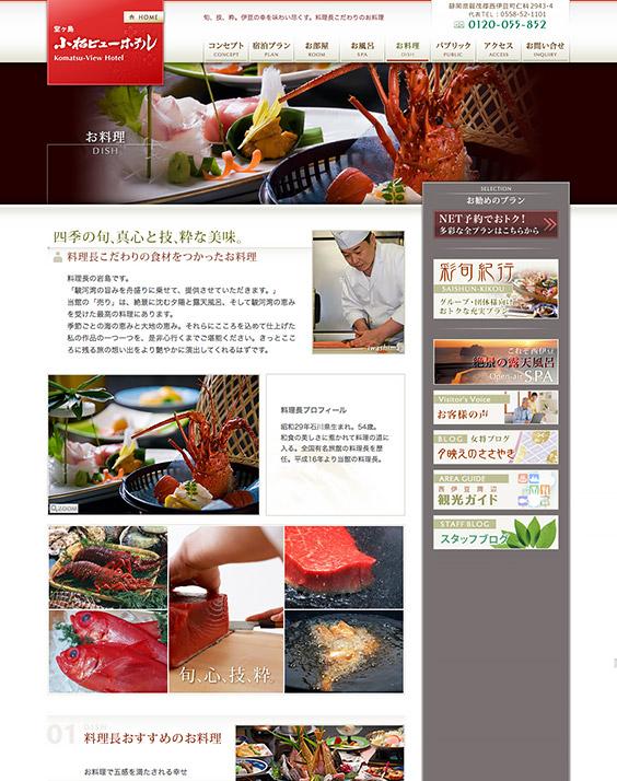 コンテンツ(料理)ページ