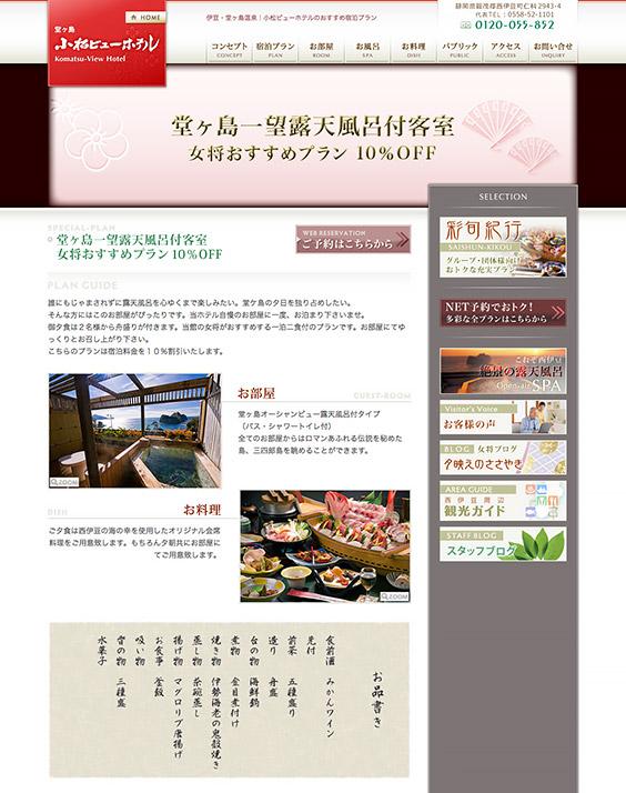 宿泊プラン・個別詳細ページ