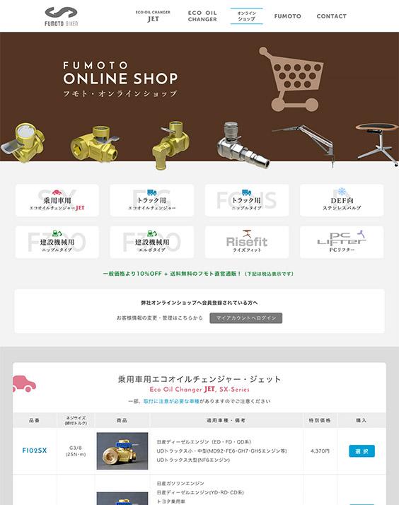 ショッピングページ(デスクトップ)