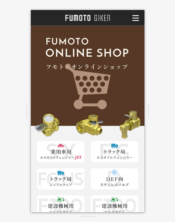 ショッピングページ(スマートフォン)