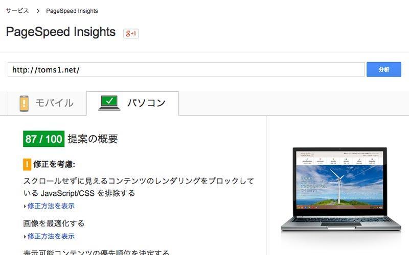 Webサイト表示速度の高速化について