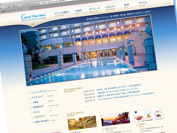 西伊豆クリスタルビューホテル・Webサイト