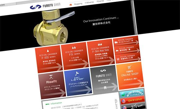 麓技研株式会社・Webサイト
