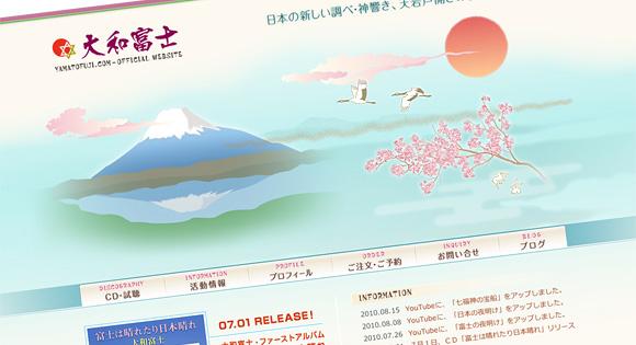 大和富士・オフィシャルWebサイト