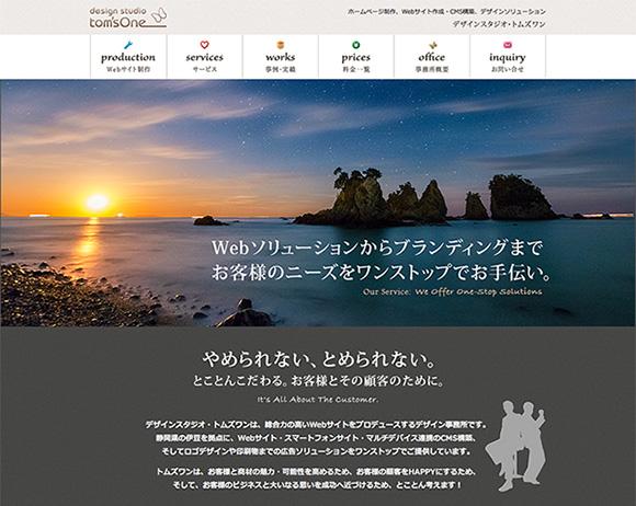 デザインスタジオ・トムズワン Webサイト